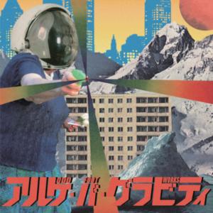 Arukeba Gravity – ep